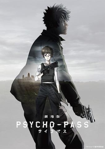 Psycho passの画像 p1_30