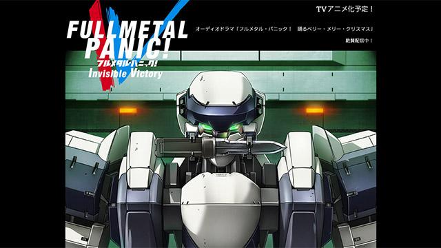 フルメタル・パニック! IV 公式サイト