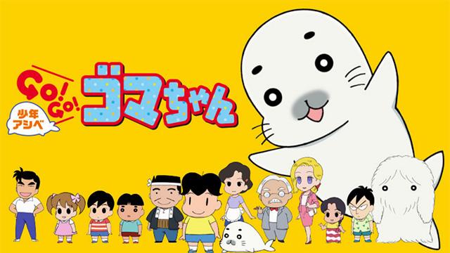 少年アシベ GO!GO!ゴマちゃん 第2シリーズ