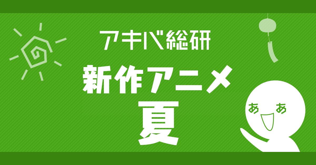 【2018夏アニメ】7月放送の来期アニメ・キャスト最新情報 - アキバ総研