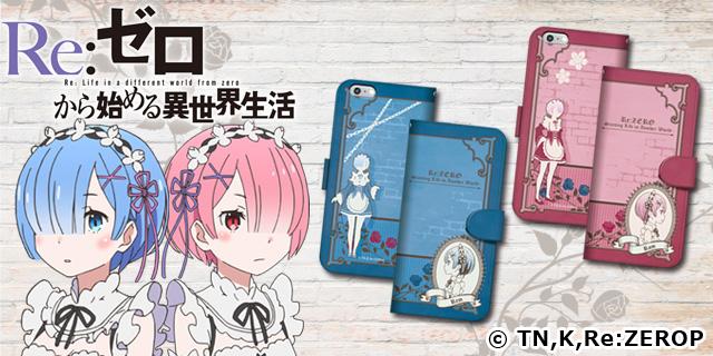 【CROSS-CF限定】Re:ゼロから始める異世界生活 手帳型スマートフォンケース/レム・ラム