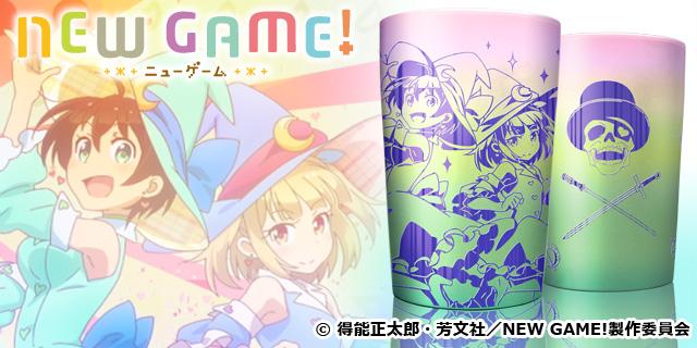 【CROSS-CF限定】NEW GAME! チタン製タンブラー/飯島ゆん&篠田はじめ