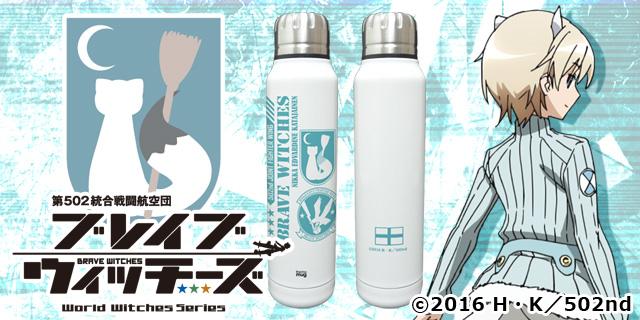 【CROSS-CF限定】ブレイブウィッチーズ サーモマグUmbrella Bottle