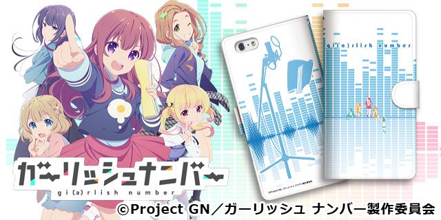 【CROSS-CF限定】ガーリッシュ ナンバー 手帳型スマートフォンケース