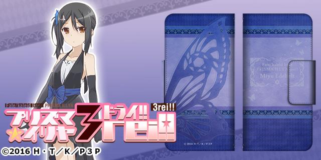【CROSS-CF限定】Fate/kaleid liner プリズマ☆イリヤ ドライ!! 手帳型スマートフォンケース/美遊