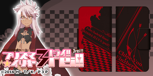 【CROSS-CF限定】Fate/kaleid liner プリズマ☆イリヤ ドライ!! 手帳型スマートフォンケース/クロエ