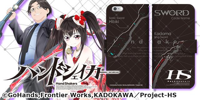 【CROSS-CF限定】ハンドシェイカー 手帳型スマートフォンケース