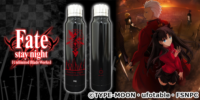 【CROSS-CF限定】Fate/stay night [Unlimited Blade Works] サーモマグUmbrella Bottle