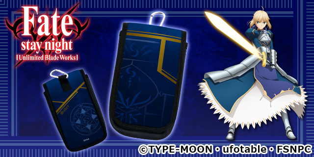 【CROSS-CF限定】Fate/stay night [Unlimited Blade Works] モバイルポーチ
