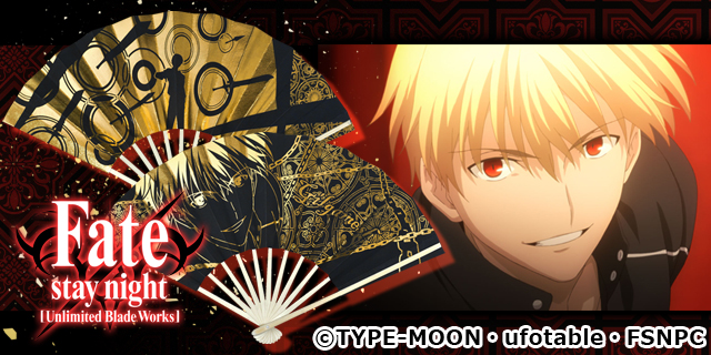 【CROSS-CF限定】Fate/stay night [Unlimited Blade Works] 箔押し飾り扇子/ギルガメッシュ