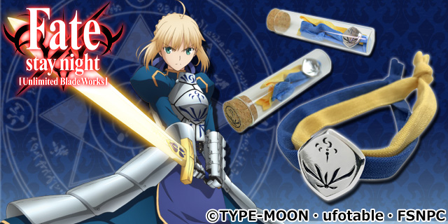 【CROSS-CF限定】Fate/stay night [Unlimited Blade Works] ブレスレット