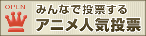 アニメ人気投票