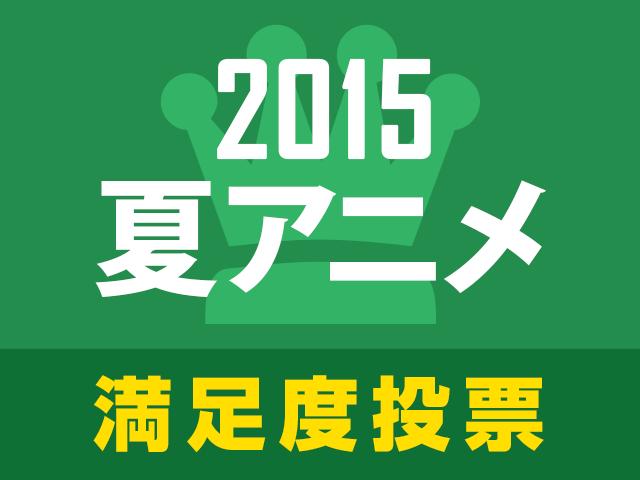 面白かった! 2015夏アニメ満足度人気投票