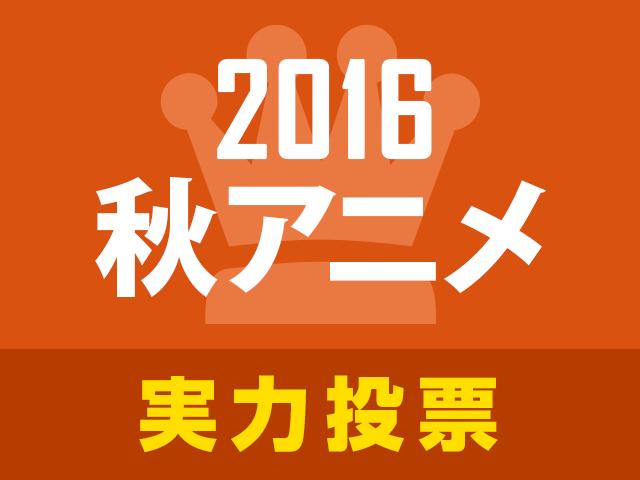 これを見なきゃソン! 2016秋アニメ実力人気投票