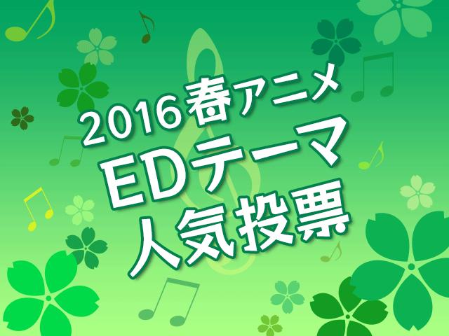 EDテーマ人気投票【2016春アニメ】