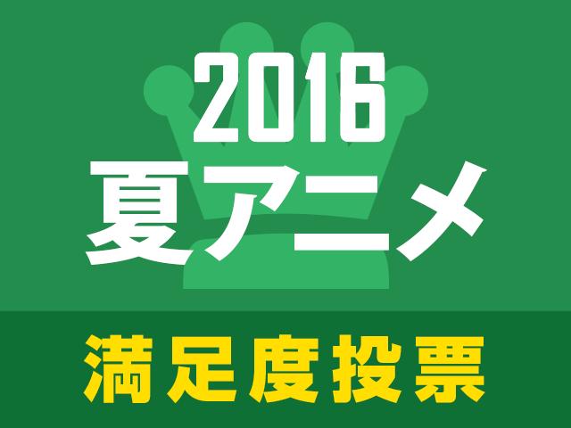 夢中になりました! 2016夏アニメ満足度人気投票