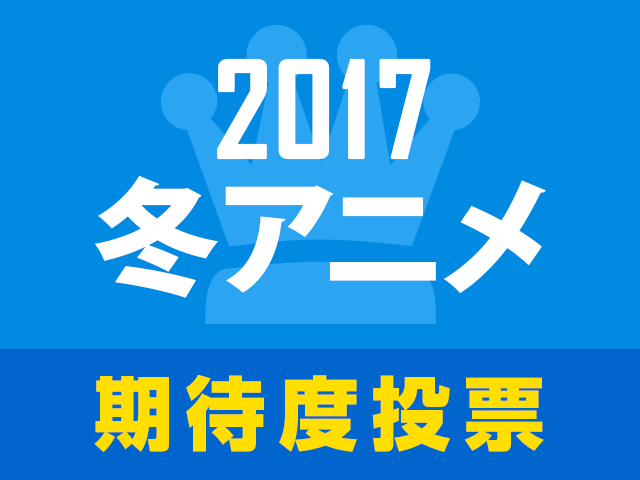 期待度人気投票【2017冬アニメ】