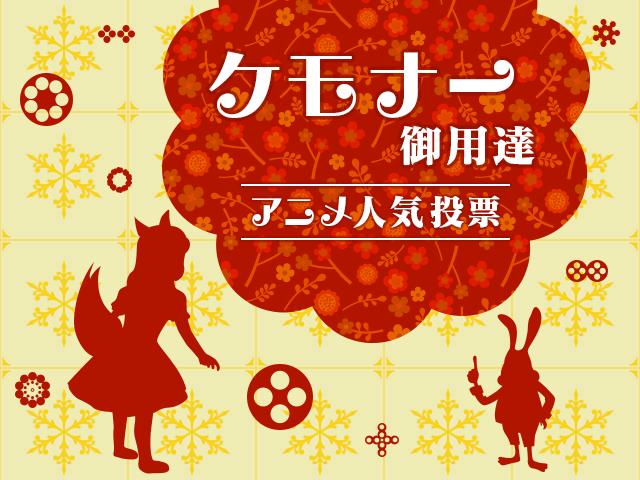 ケモナー御用達アニメ人気投票