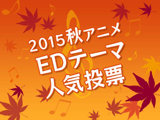 EDテーマ人気投票【2015秋アニメ】