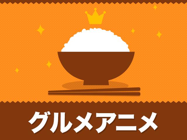 食欲の秋到来! グルメアニメ人気投票