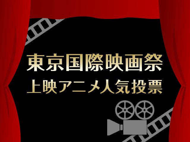 東京国際映画祭上映アニメ人気投票