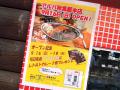 カレーの市民アルバ 秋葉原本店、オープン(9月16日)から3日間はレトルトカレーを先着配布