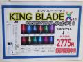 人気爆発の12色対応キンブレ「KING BLADE X10」、秋葉原各店に再入荷! 声優イベンターは秋の開催ラッシュへ