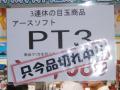 【週間ランキング】2012年9月第2週のアキバ総研PC系人気記事トップ5