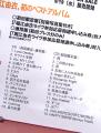 堀江由衣「BEST ALBUM」発売! シスプリOP「Love Destiny」など歴代シングルを完全収録
