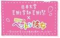 変人×変人? 「さくら荘のペットな彼女」、日本大学芸術学部の学園祭でタイアップ企画を実施!