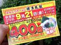 「博多風龍 秋葉原2号店」オープン、3日間はラーメン全品100円引き