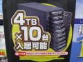 巨大外付けHDDケースがセンチュリーから! 3.5インチHDD×10台搭載可能