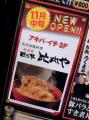 比内地鶏料理「日乃本比内や 秋葉原店」が11月にオープン、UDX「鳥つね」跡地か