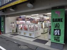 クレーンゲーム専門店「遊戯場」がジャンク通りにオープン
