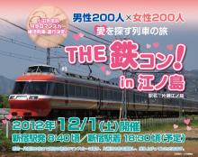 「鉄コン!in 江の島」受付開始! 小田急ロマンスカー貸切、フリー散策では「聖地巡礼」も可能?