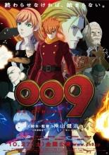 アニメ映画「009 RE:CYBORG」、横浜市交通局とコラボ! 市営地下鉄クイズラリーや横浜駅ジャックなど