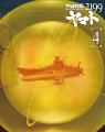 ヤマト2199、名将・ドメル初登場の第4章は2013年1月12日上映開始! 場面写真が到着