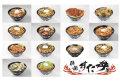 伝説のすた丼屋、「大学丼」フェア第3弾を開催! 「成蹊丼」「駒沢丼」「千葉工丼」が新登場