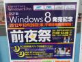 「Windows 8」深夜販売/発売記念イベントまとめ! 特価品/セール情報、店舗別特典情報も