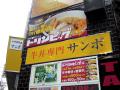 「つけ麺ダッシュ トリンピッグ」、オープンから約3ヶ月でリニューアルへ