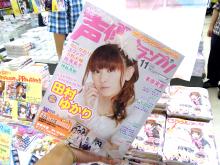 田村ゆかり、2ndベストアルバム発売間近! 最新の声優雑誌情報[2012年11月号]