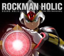 ロックマン25周年アルバムに野沢雅子、岸尾だいすけ、森田成一がボーカル参加! 野沢:「私はカットマンが可愛らしくて大好きなんです」