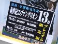 アニメイト、マンガ版「エヴァ」第13巻の深夜販売/早朝販売を実施! 電子書籍も同日発売