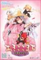 「おにあいカフェ」、秋葉原で11月2日から! 天皇皇后両陛下献上米コラボの「あきここまち」使用メニューなど