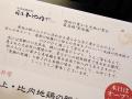 比内地鶏料理「日乃本比内や 秋葉原店」がUDXにオープン、 1,100円の親子丼が500円に