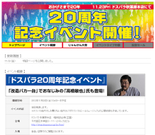 ドスパラ、20周年記念式典/イベントを11月23日に秋葉原本店で開催!