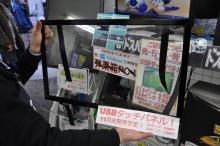 タッチ操作が可能になる「USBタッチパネル」が発売! 23.5インチ用で8千円切り