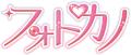 「フォトカノ」、TVアニメ化が決定! デジタル一眼レフカメラを初入手した高校生の学園恋愛物語