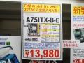 ZOTAC製のSocket FM2対応Mini-ITXマザー! 「A75ITX-B-E」発売
