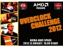 AMD主催のオーバークロックイベント「AMD OVERCLOCK CHALLENGE 2012」が12月8日に開催!